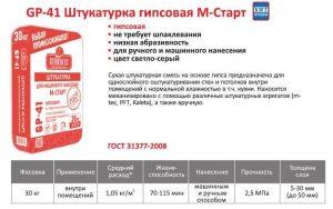 Штукатурка гипсовая МАШИННОГО НАНЕСЕНИЯ М-Старт GP-41