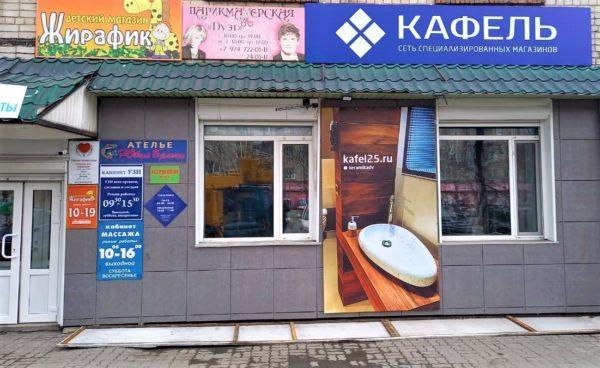Новый адрес магазина в г. Уссурийск