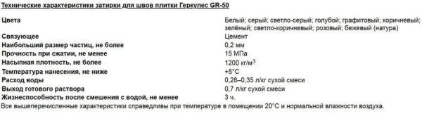 Затирка GR-50 Затирки  затирка для швов