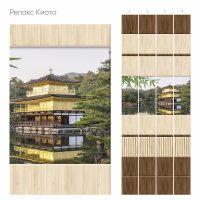 Релакс Киото (4 панели)