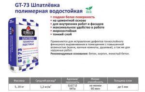 шпатлевка полимерная 73