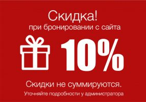 СКИДКА с сайта 10%