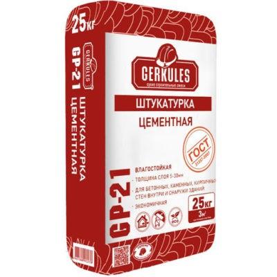 Штукатурка цементная GP-21 Геркулес 25кг Штукатурки  цементная штукатурка